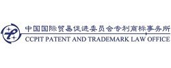 CCPIT Patent And Trademark Office