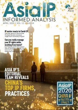 Asia IP Volume 12 Issue 4